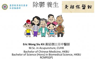 2020年8月基督教香港信義會「 除鬱﹒養生」 的講座