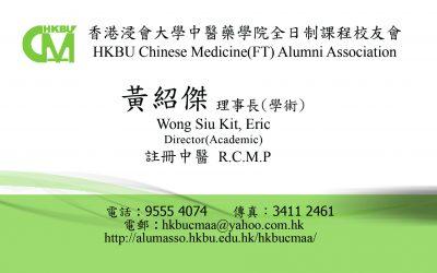 擔任香港浸會大學中醫校友會理事長