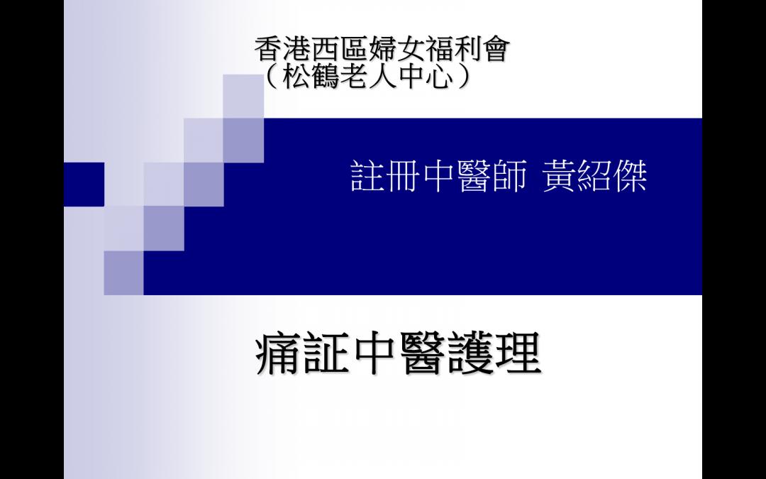 「痛症中醫護理」-香港西區婦女福利會(松鶴老人中心)健康講座