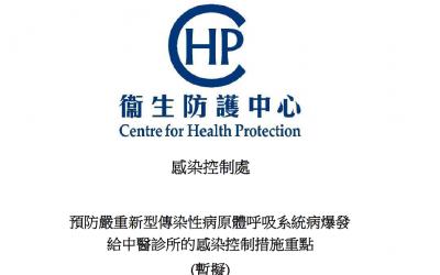 轉載:預防嚴重新型傳染性病原體呼吸系統病爆發(香港特別行政區衞生署衞生防護中心)
