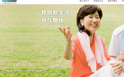 與台灣「銀髮一起玩」網站合作