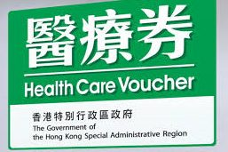醫療券優惠服務