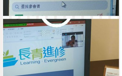 2020年2月長青網上公開課 – 中醫智慧養生速成特備課之扶正抗逆
