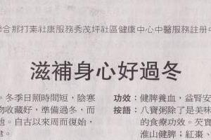 2007 明報專欄-冬季進補