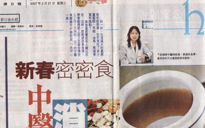 2007 香港經濟日報-消滯