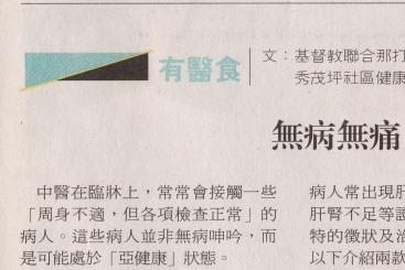 2008 明報專欄-亞健康