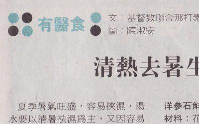 2008 明報專欄-夏季清熱去暑