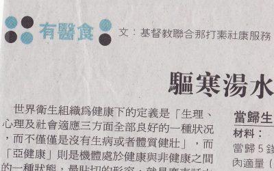 2008 明報專欄-寒底驅寒湯水