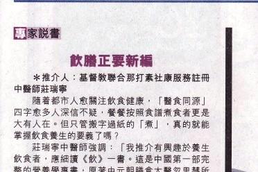 2008 香港經濟日報-專家說書