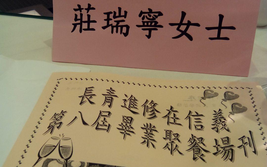 基督教香港信義會長青進修
