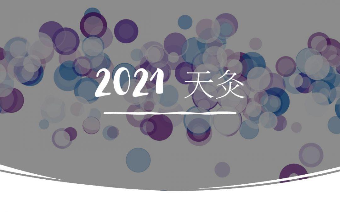 2021年三伏天天灸