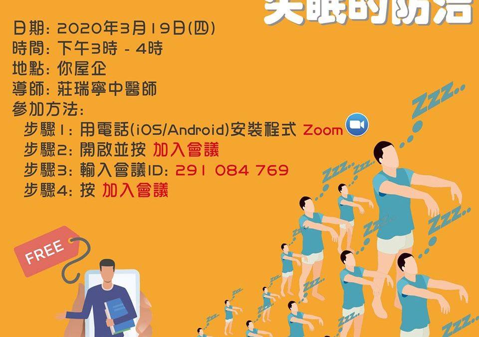 長青進修網上公開課 – 中醫智慧養生「失眠的防治」。