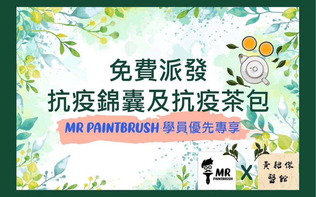 黃紹傑醫館 X Mr Paintbrush畫室 派發抗疫錦囊及抗疫茶包