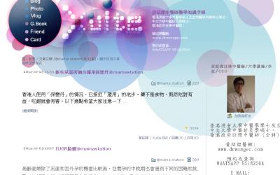 黃紹傑醫師BLOG-黃紹傑中醫師醫學知識手冊