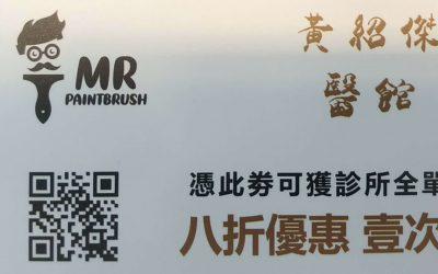 黃紹傑醫館 X Mr Paintbrush畫室 派發「抗疫八折醫療劵」