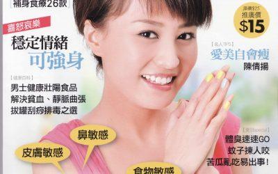 2012 BETTER HEALTH MAGAZINE 壯陽食品逐樣解