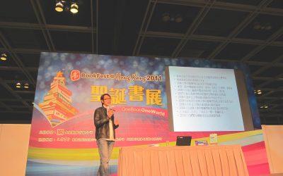 2011年獲邀於聖誕書展演講