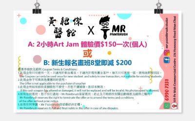 黃紹傑醫館 X Mr Paintbrush畫室 免費派發「Art Jam體驗或新生報名優惠券 」🎨