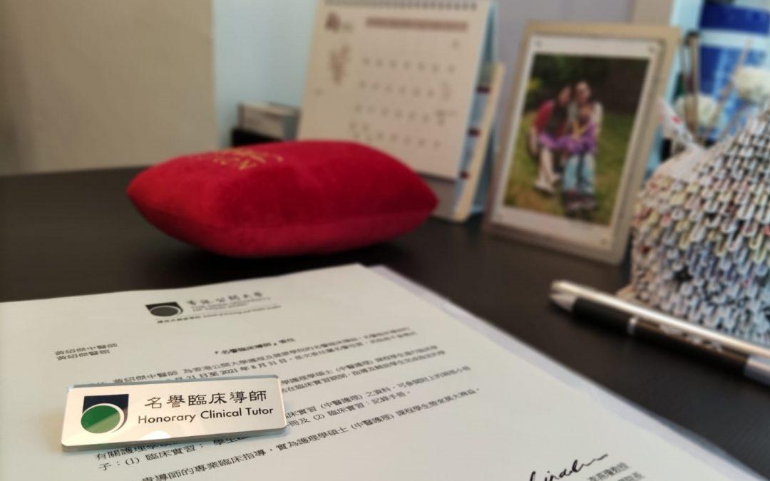 黃紹傑與莊瑞寧醫師被公開大學委任為『名譽臨床導師』