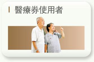 65歲或以上長者,即日起可用醫療券