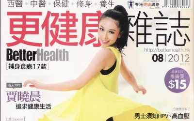 2012 BETTER HEALTH MAGAZINE 滋陰壯陽要恰當