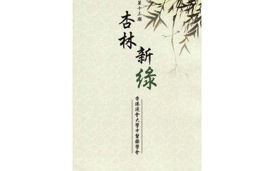 杏林新綠 13th – 用科學方法回答中醫「科學不科學」