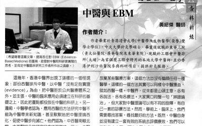 杏林新綠 9th –  中醫 與 EBM