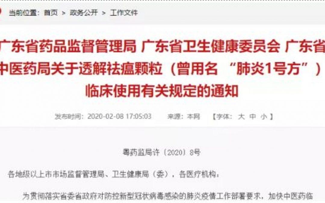 轉載:【武漢肺炎】中藥「肺炎1號方」獲批用於廣東30家定點救治醫院