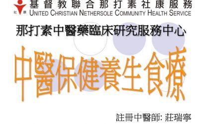 香港天文台保健養生食療分享